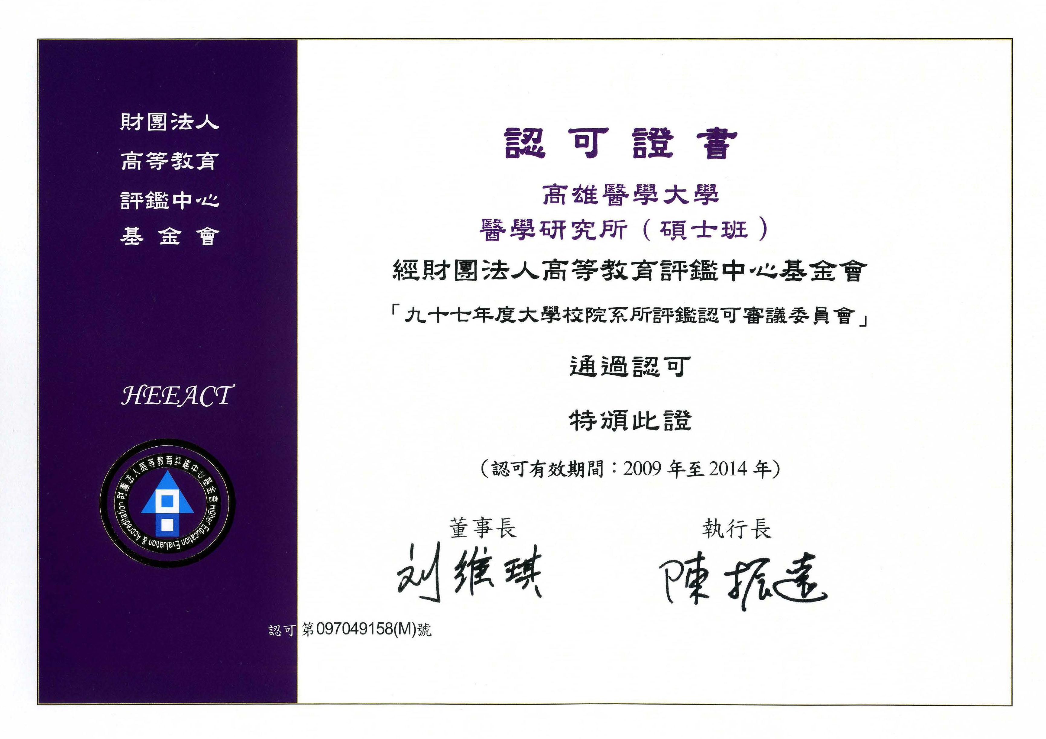 碩士班評鑑通過證書 中文版