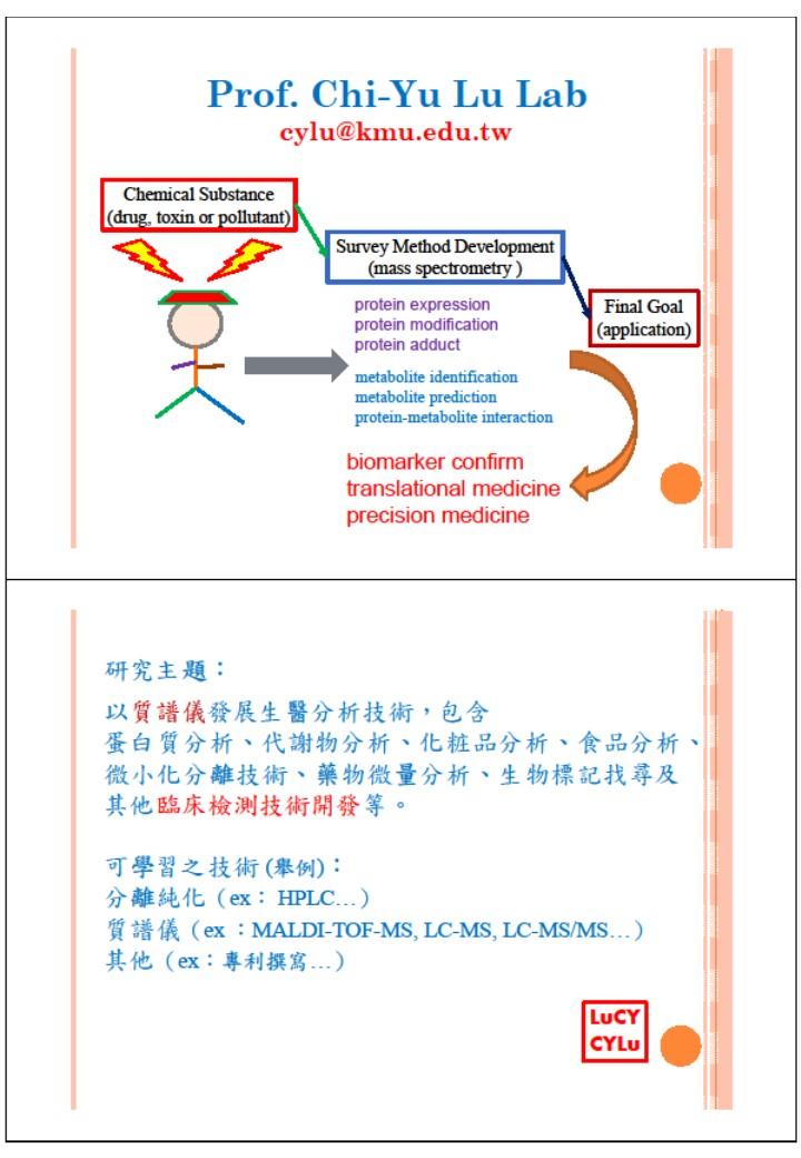 呂濟宇Lab