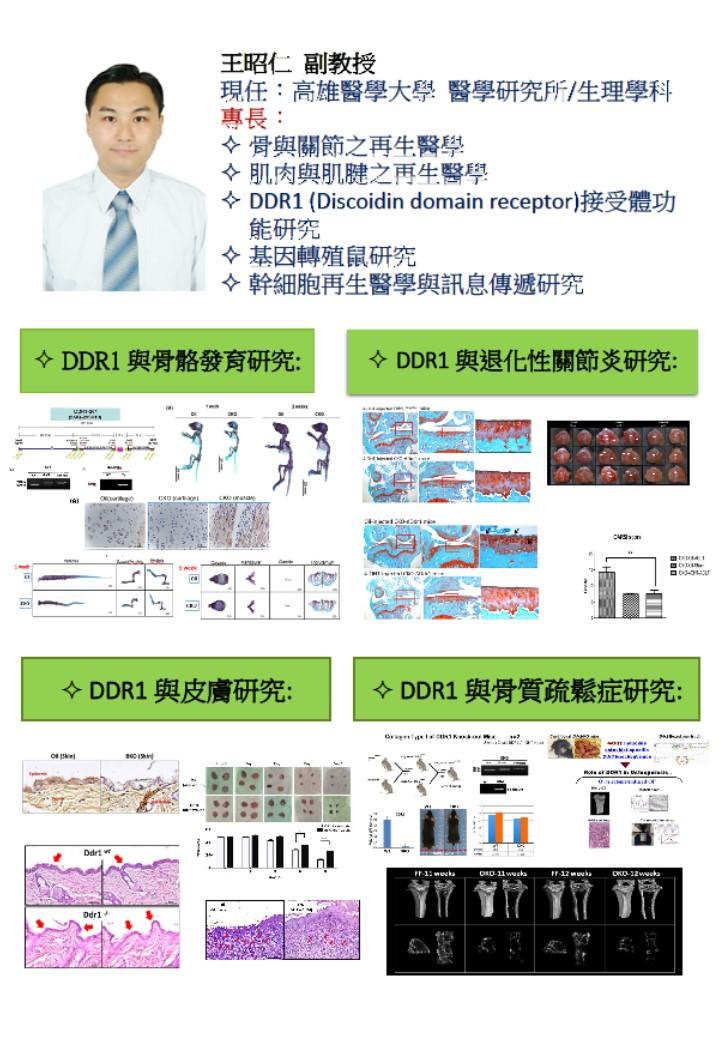 王昭仁Lab